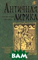 Античная лирика Греческие поэты Серия: Бессмертная библиотека  Сборник купить