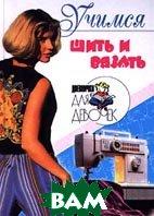 Учимся шить и вязать. Серия `Дневнички для девочек`  Снегирева А.  купить