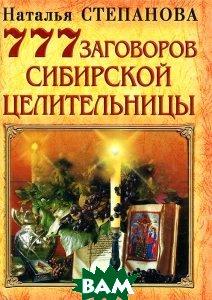 777 заговоров сибирской целительницы. Серия `Карманная библиотека`  Наталья Степанова  купить