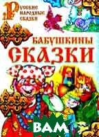 Бабушкины сказки Серия: Карманная библиотека  Комарова И.И. купить