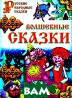 Волшебные сказки. Серия `Карманная библиотека`  Комарова И.И. купить