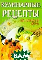 Кулинарные рецепты на каждый день. Серия `Карманная библиотека`  Строкова Л. купить