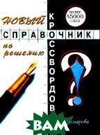 Новый справочник по решению кроссвордов Серия: Карманная библиотека  Комарова И.И. купить