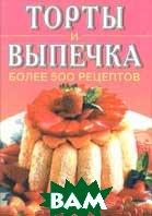 Торты и выпечка. Более 500 рецептов. Серия `Карманная библиотека`  Сборник купить