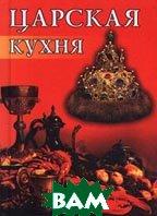 Царская кухня. Серия `Карманная библиотека`  Составитель Писаных купить