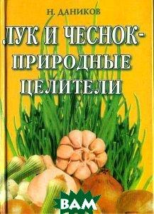 Лук и чеснок - природные целители. Серия `Рецепты здоровья`  Н. Даников  купить