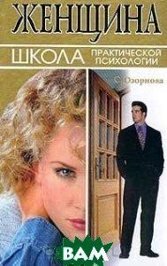 Женщина: школа практической психологии. Серия `Мужчина и женщина`  С. А. Озорнова купить