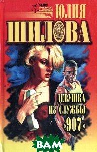 Девушка из службы `907`. Серия `Час криминала`  Юлия Шилова  купить