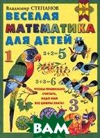 Веселая математика для детей. Серия `Школа малыша`  Владимир Степанов  купить