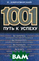 1001 путь к успеху  Добротворский И.Л. купить