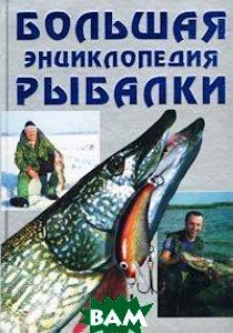 Большая энциклопедия рыбалки   А. И. Антонов купить