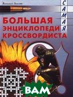 Самая большая энциклопедия кроссвордиста  Виталий Земляк  купить
