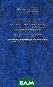 Рождение сверхдержавы. СССР в первые послевоенные годы   А. А. Данилов купить