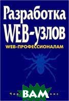 Разработка Web-узлов: Web-профессионалам  Ч. Лионс купить