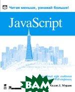JavaScript: ��������� ���� �������� ������������ Web-�������  ����� �. ������  ������
