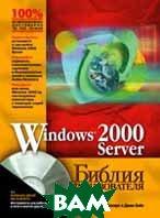 Windows 2000 Server. Библия пользователя  Джеффри Шапиро, Джим Бойс  купить