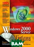Windows 2000 Server. ������ ������������  ������� ������, ���� ����  ������