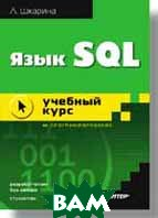 Язык SQL: учебный курс  Л. Шкарина купить