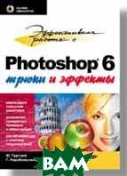 Эффективная работа с PhotoShop 6.0: трюки и эффекты (+CD)  Ю. Гурский, Г. Корабельникова купить