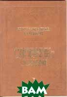 Інтелектуальна власність: словник-довідник (у 2-х томах)  За ред. О. Д. Святоцького купить