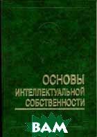 Основы интеллектуальной собственности. Первая в Украине публикация ВОИС   купить