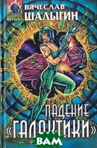 Падение `Галактики`. Фантастический роман. Серия `Абсолютное оружие`  В. Шалыгин купить