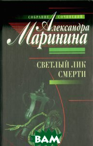 Светлый лик смерти. Серия `Анастасия Каменская`  Александра Маринина  купить
