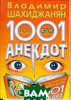 1001 анекдот про ЭТО. Серия `Анекдоты и тосты`  Шахиджанян В.В. купить
