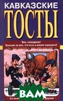 Кавказские тосты. Серия `Анекдоты и тосты`  Атасов С. купить