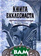 Книга Екклесиаста. Серия `Антология мудрости`   купить