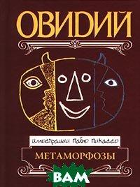 Метаморфозы. Серия `Антология мудрости`  Овидий  купить