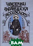 Цветочки святого Франциска Ассизского. Серия `Антология мудрости`   купить