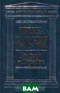 Анархия и Порядок. Серия `Антология мысли`  М. А. Бакунин купить