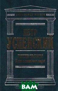 Tertium Organum. Ключ к загадкам мира. Серия `Антология мысли`  Петр Успенский  купить