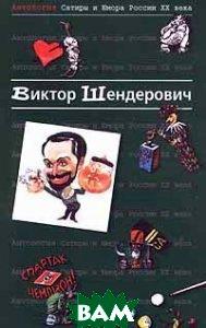 Виктор Шендерович.   Виктор Шендерович  купить