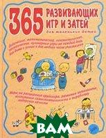 365 развивающих игр и затей для маленьких детей. Серия `Атласы и энциклопедии для детей и школьников`  Е. А. Латий  купить