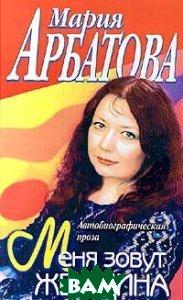 Меня зовут женщина Серия: Бестселлер от М.Арбатовой  Арбатова Мария купить