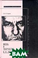 Жизнь и творчество Ю. М. Лотмана. Серия `Научная библиотека`  Б. Ф. Егоров купить