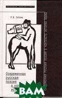 Современная русская поэзия в контексте истории языка. Серия `Научная библиотека`  Л. В. Зубова купить