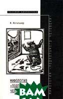 Мифология `подпольного человека`. Серия `Научная библиотека`  М. Могильнер  купить