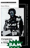 Пушкин в 1937 году. Серия `Научная библиотека`  Юрий Молок  купить
