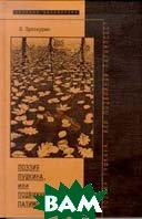 Поэзия Пушкина, или подвижный палимпсест. Серия `Научная библиотека`й  О. А. Проскурин купить