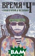 Время `Ч`. Стихи о Чечне и не только. Серия `Художественная серия`   купить