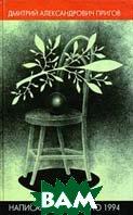 Написанное с 1990 по 1994. Серия `Художественная серия`  Д. А. Пригов  купить