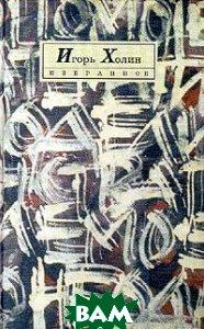 Избранное / Стихи и поэма /. Серия `Художественная серия`  И. С. Холин купить