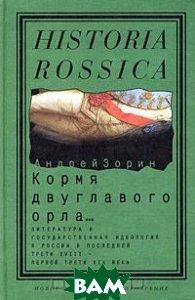 ����� ���������� ����� ���������� � ��������������� ��������� � ������ � ��������� ����� XVIII - ������ ����� XIX ����. ����� `Historia Rossica`  ������ �����  ������