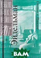 Статьи о Пушкине. Серия `Филологическое наследие`  Натан Эйдельман  купить
