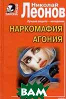 Наркомания: Роман; Агония: Повесть. Серия `Вне закона`  Н. И. Леонов купить