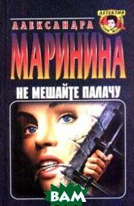 Не мешайте палачу. Серия `Детектив глазами женщины`  Александра Маринина  купить