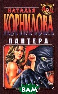 Пантера. Серия `Детектив глазами женщины`  Наталья Корнилова  купить